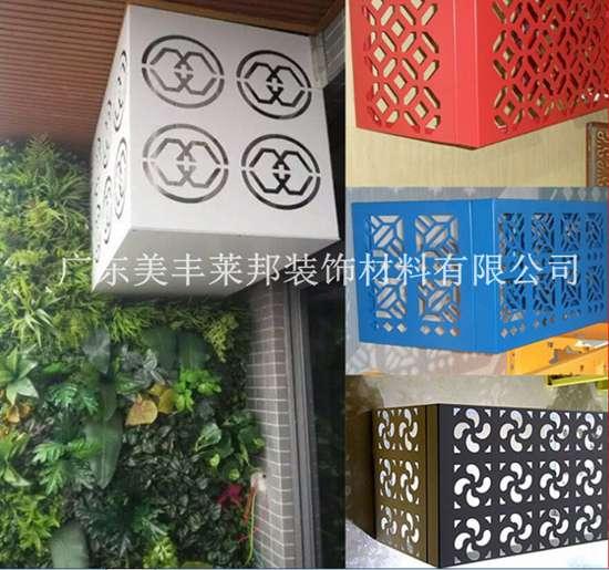 空调罩,空调外机罩,空调防护罩,铝合金空调罩,广东空调罩厂家